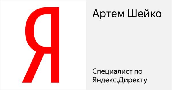Артем Шейко - Сертифицированный специалист