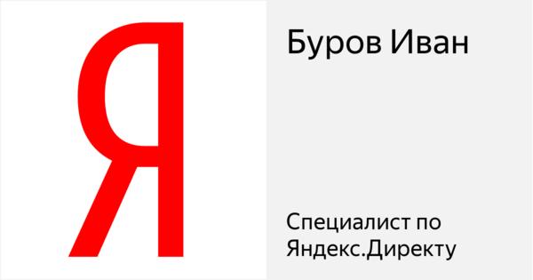 Буров Иван - Сертифицированный специалист