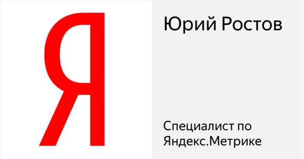 Юрий Ростов - Сертифицированный специалист
