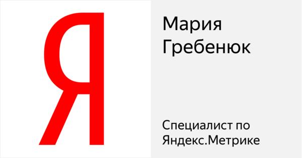 Мария Гребенюк - Сертифицированный специалист