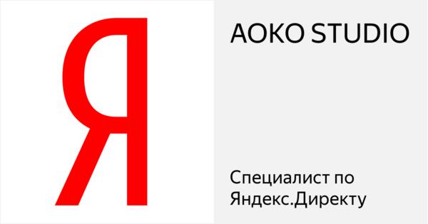 AOKO STUDIO - Сертифицированный специалист