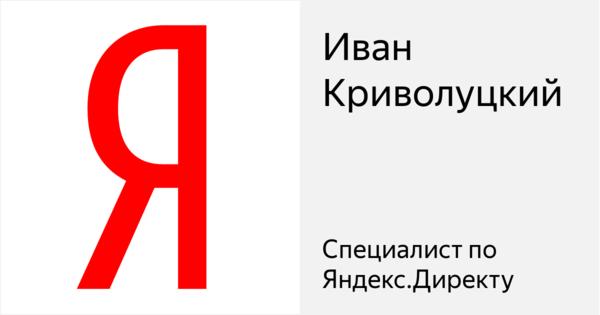 Иван Криволуцкий - Сертифицированный специалист