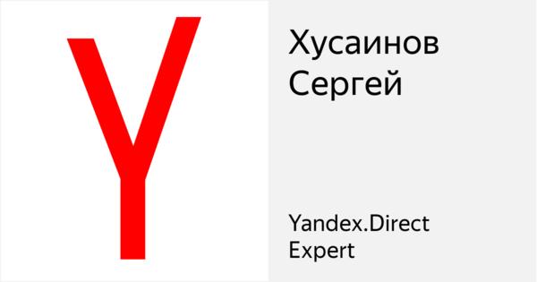 Хусаинов Сергей - Сертифицированный специалист