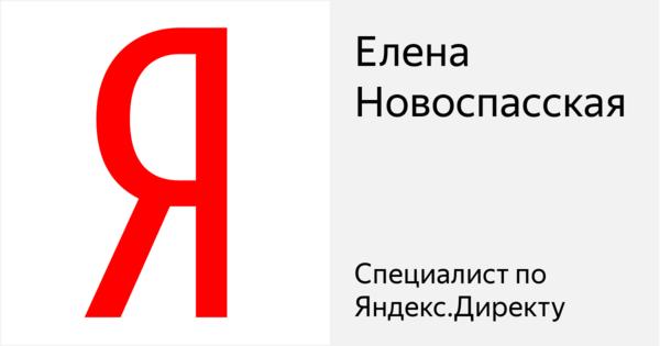 Елена Новоспасская - Сертифицированный специалист