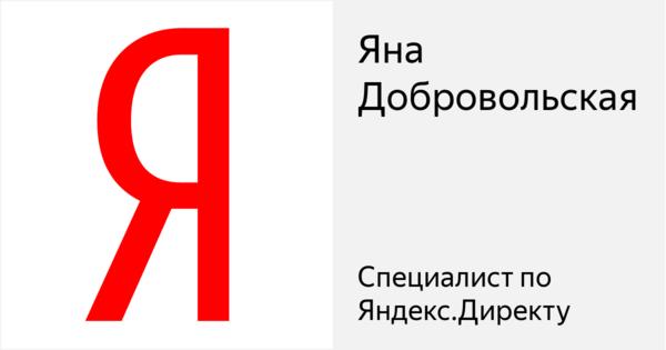 Яна Добровольская - Сертифицированный специалист