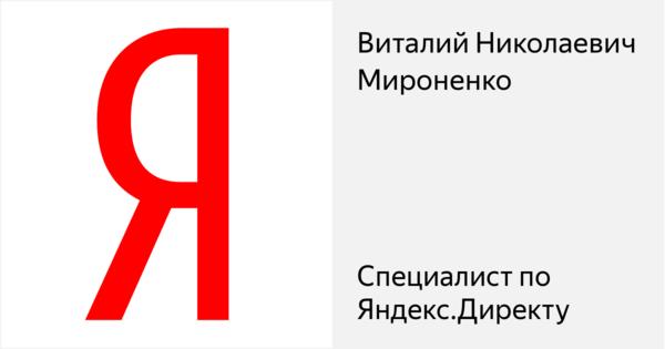 Виталий Николаевич Мироненко - Сертифицированный специалист