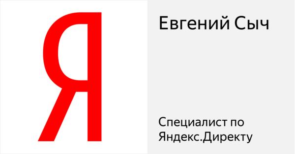 Евгений Сыч - Сертифицированный специалист