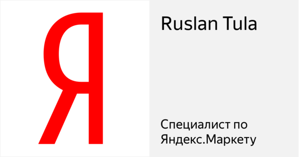 Ruslan Tula - Сертифицированный специалист