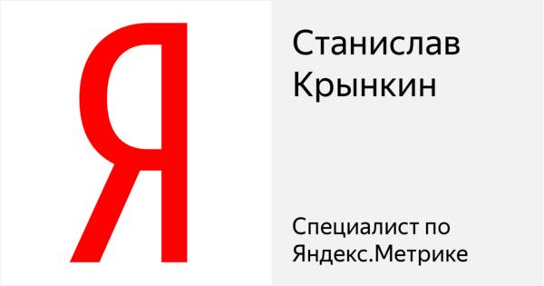 Станислав Крынкин - Сертифицированный специалист