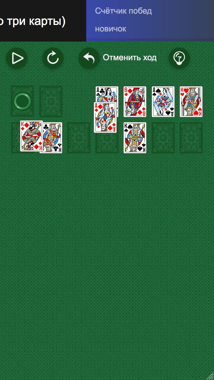бесплатно 3 карты онлайн играть