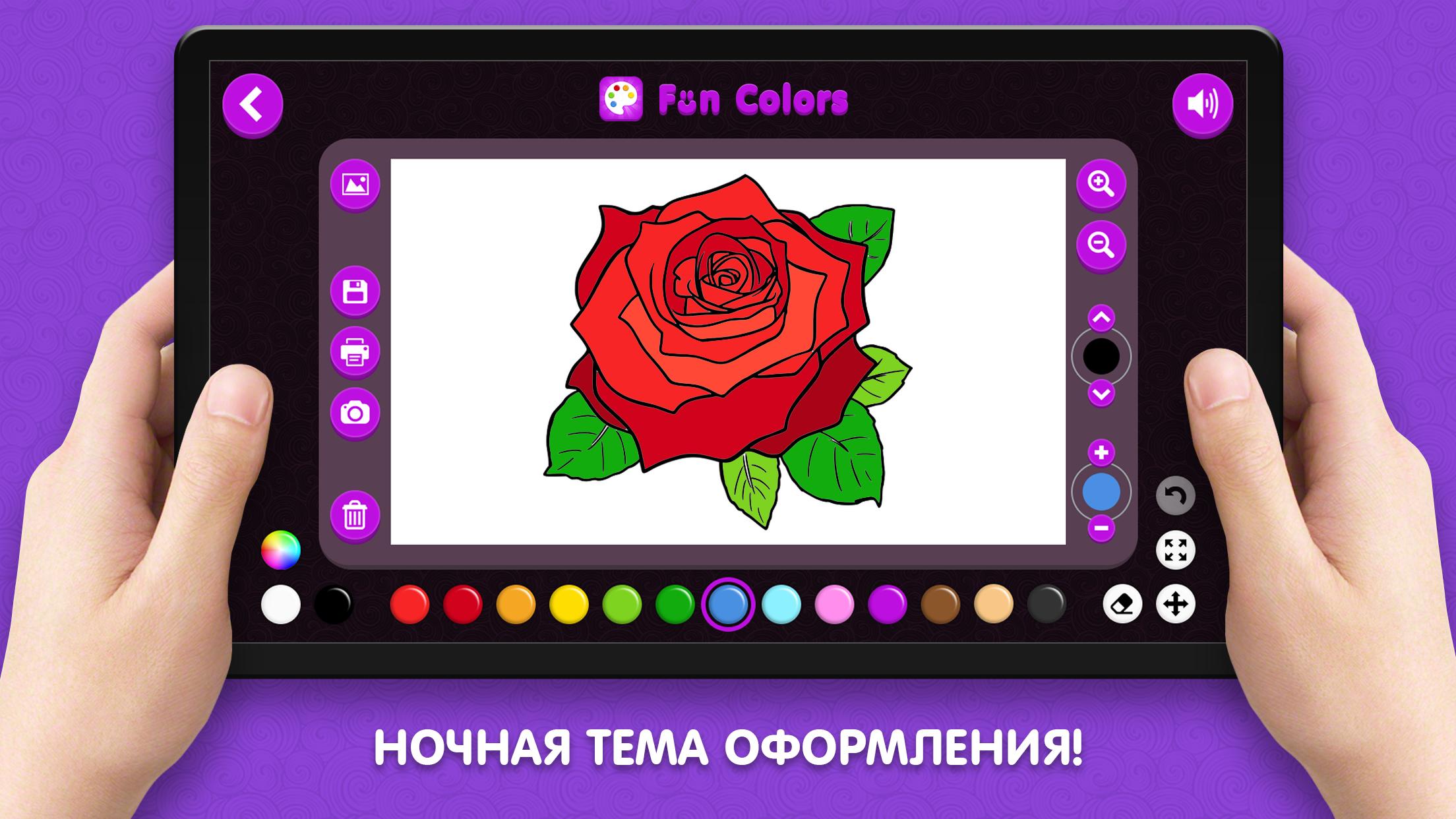 Fun Colors - раскраска — играть онлайн бесплатно на Яндекс ...
