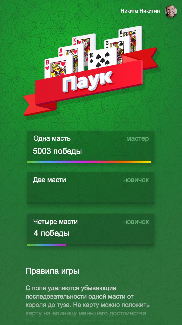 Яндекс карты играть паук как играть в дурак онлайн лучше чем покер