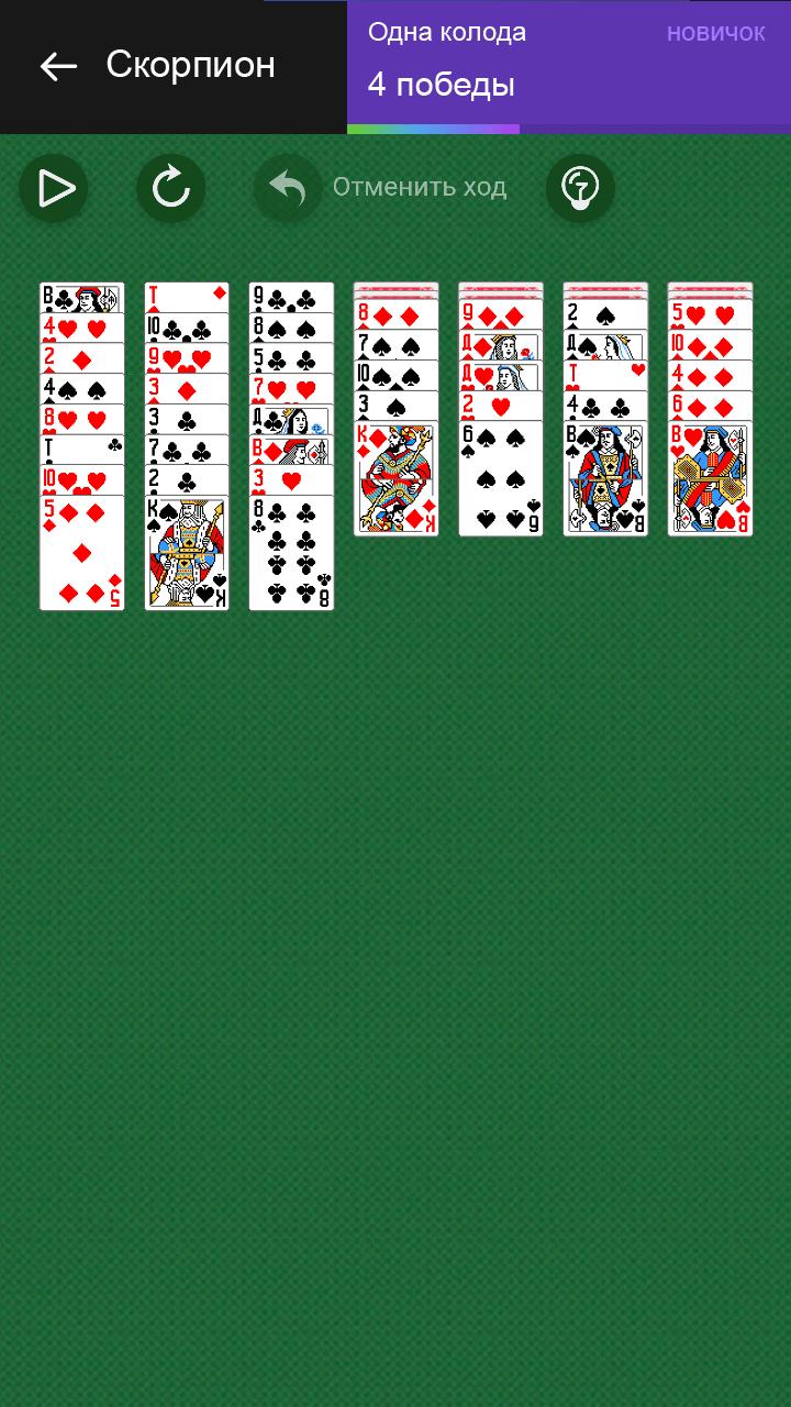 Играть в карты пасьянс скорпион бесплатно игровое казино бонус без депозита