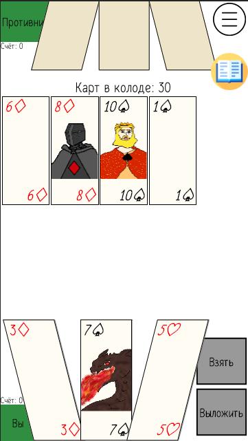 Игра скопа карты играть онлайн казино рублевые с минимальным депозитом