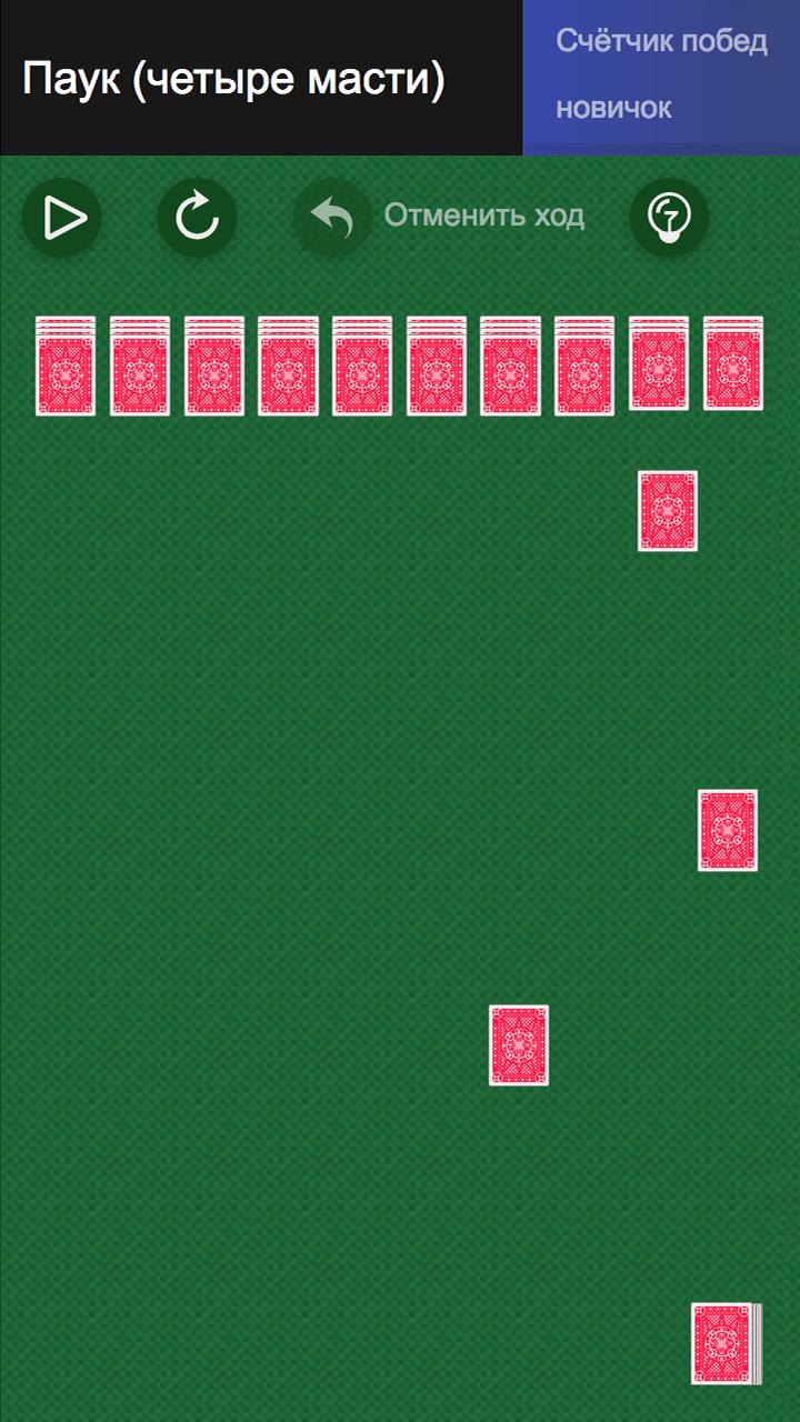 Карты на раздевание играть во флеш игре рулетка онлайн с моментальным выводом денег