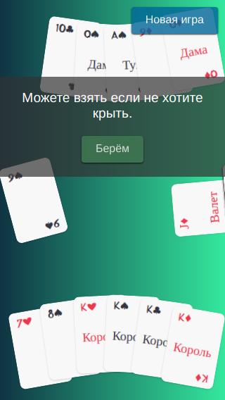 играть в карты не онлайн