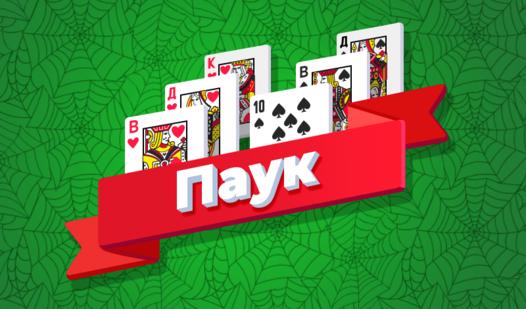 Яндекс играть карты пасьянс паук играть онлайн в казино на реальные деньги украина