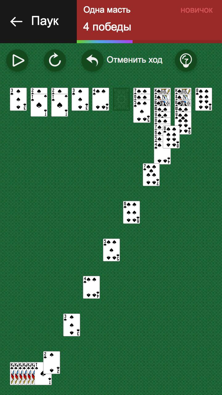 Игра в карты в пасьянс в одну масть играть бесплатно фильм онлайн ночь покера