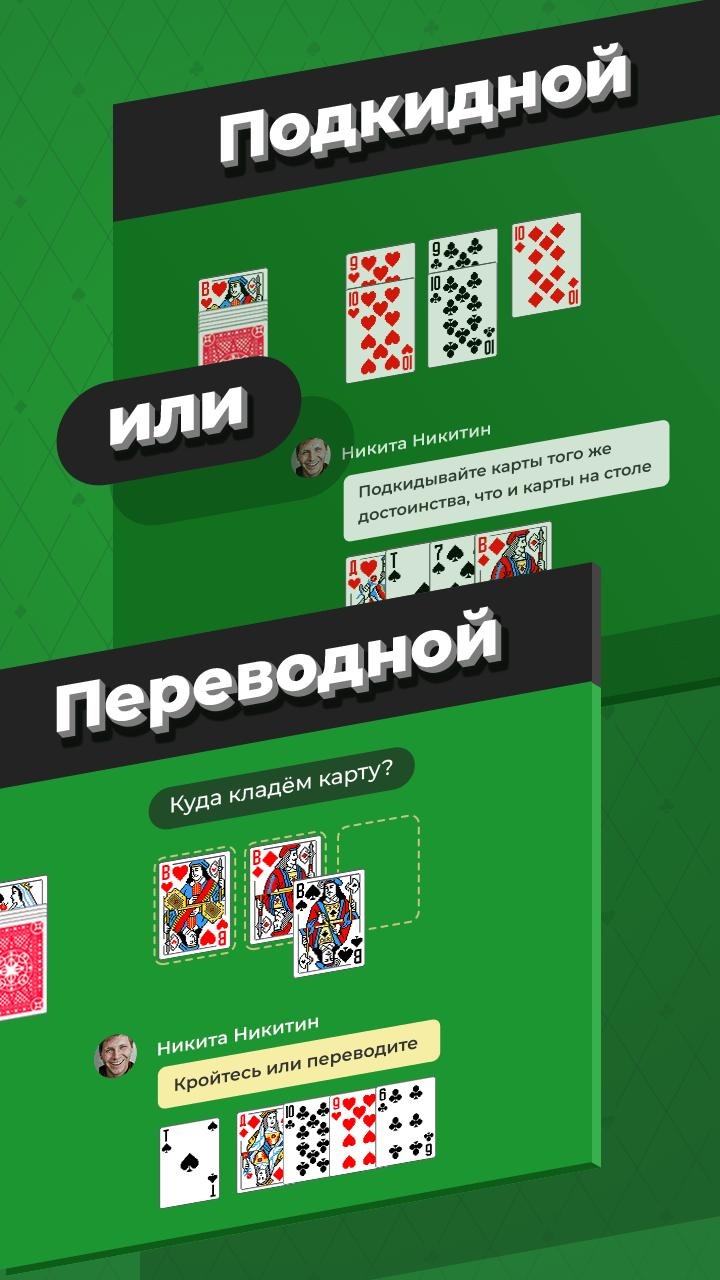 Яндекс играть карты дурака бесплатно отзывы об онлайн казино golden games