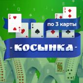 косынка по три карты пасьянс играть бесплатно играть