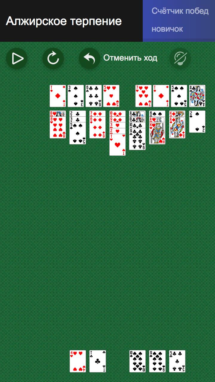 Играть в карты алжирское терпение бесплатно покер виртуальные деньги онлайн