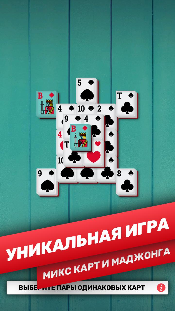 играть в маджонг карты