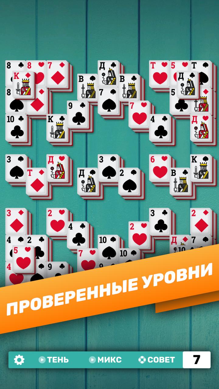 Играть в маджонг карты онлайн казино на реальные деньги телефон