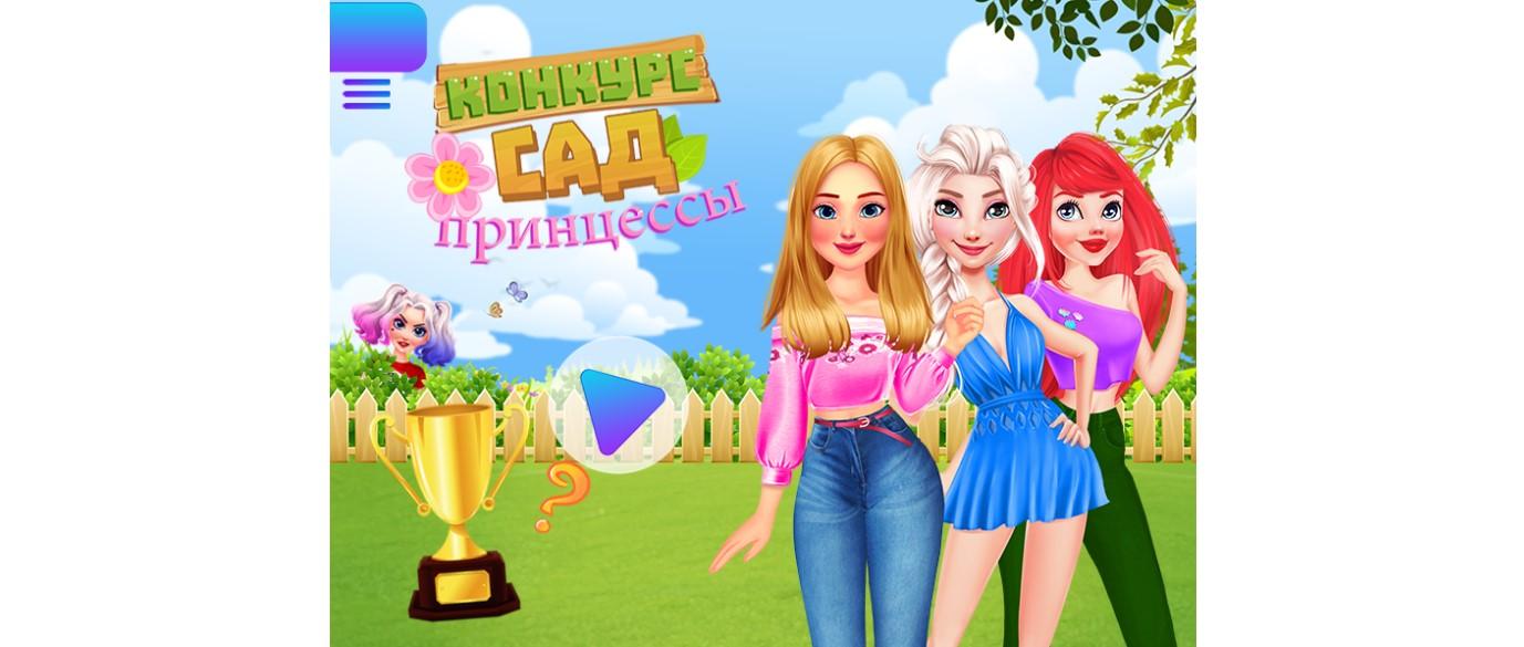Конкурс «Сад принцессы» — играть онлайн бесплатно на ...