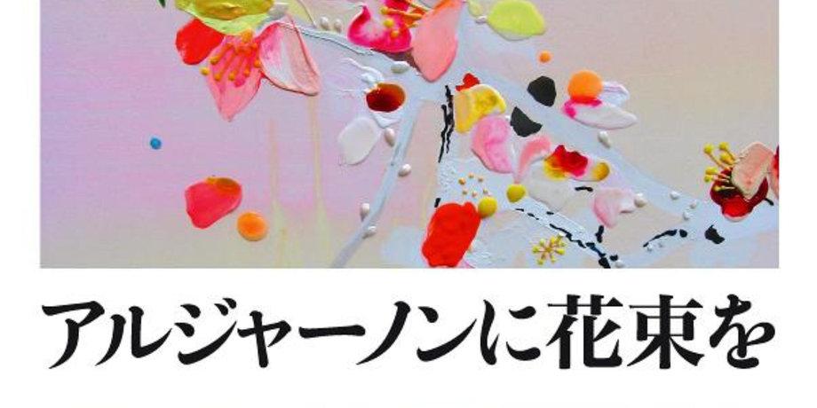 Трейлер цветы для элджернона