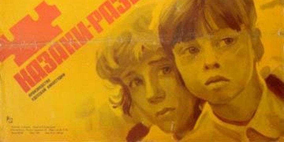 казаки разбойники 1979 фильм