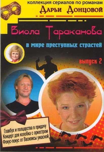 Виола тараканова 3 сезон смотреть 9 серия
