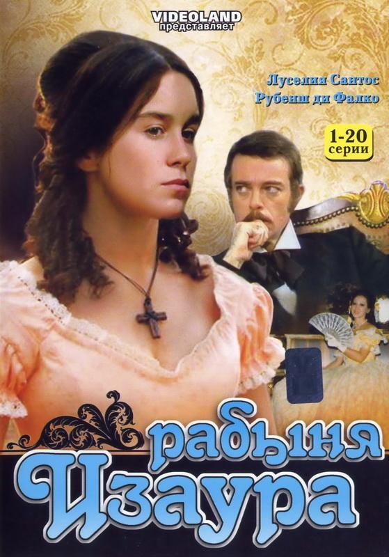 «Дикий Ангел 67 Серия» — 2001