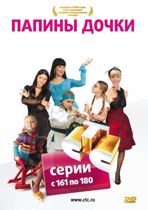 «Ранетки 6 Сезон 69 Серия Смотреть Онлайн» — 1997