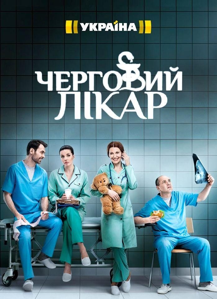 Женский доктор (Сериал, 2017) — смотреть онлайн все видео ...