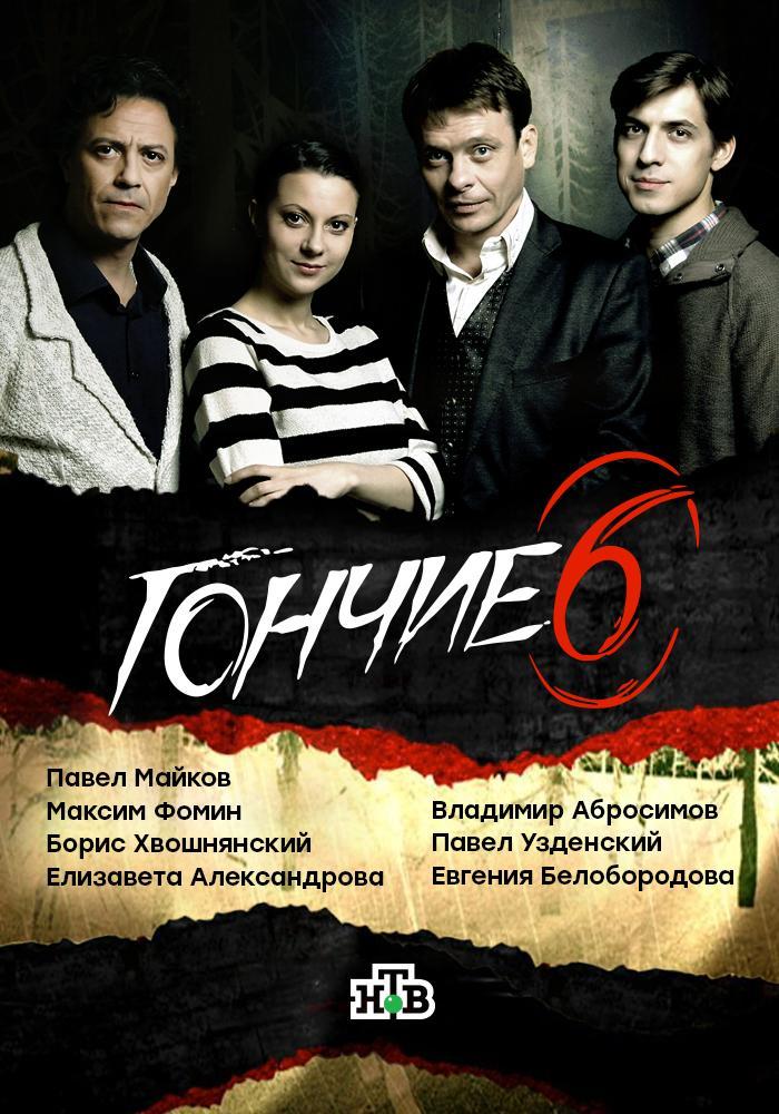 «Новости Сваты 7 Сезон» — 2003