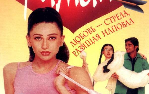 фильм приманка с каришмой капур