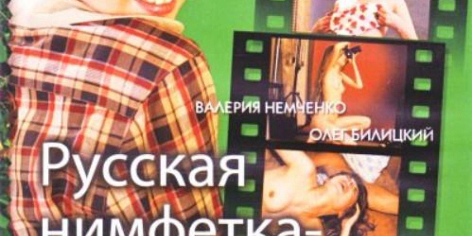 russkaya-nimfetka-iskushenie