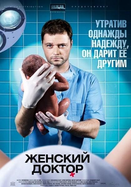 Женский доктор 2 сезон смотреть онлайн с 36 по 60 серия