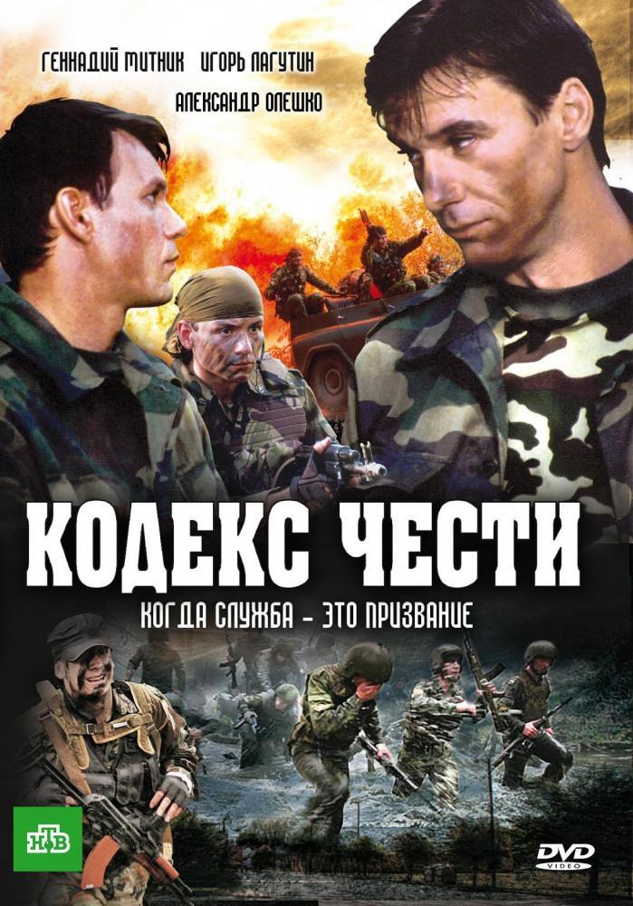 «Кодекс Чести 7 Серия 4 Сезон» — 2016