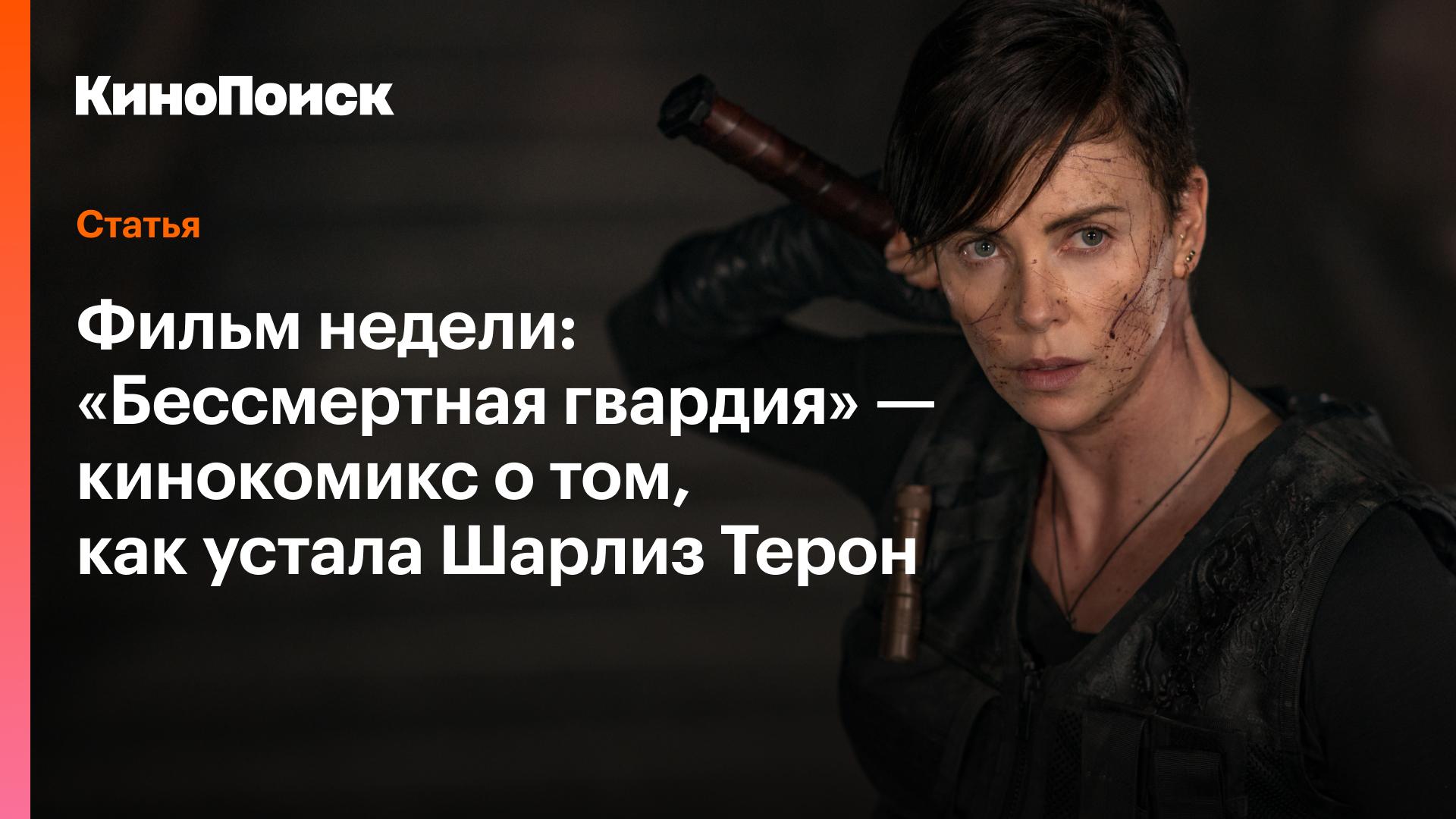 Фильм недели: «Бессмертная гвардия»— кинокомикс отом, как устала Шарлиз Терон — Статьи на КиноПоиске