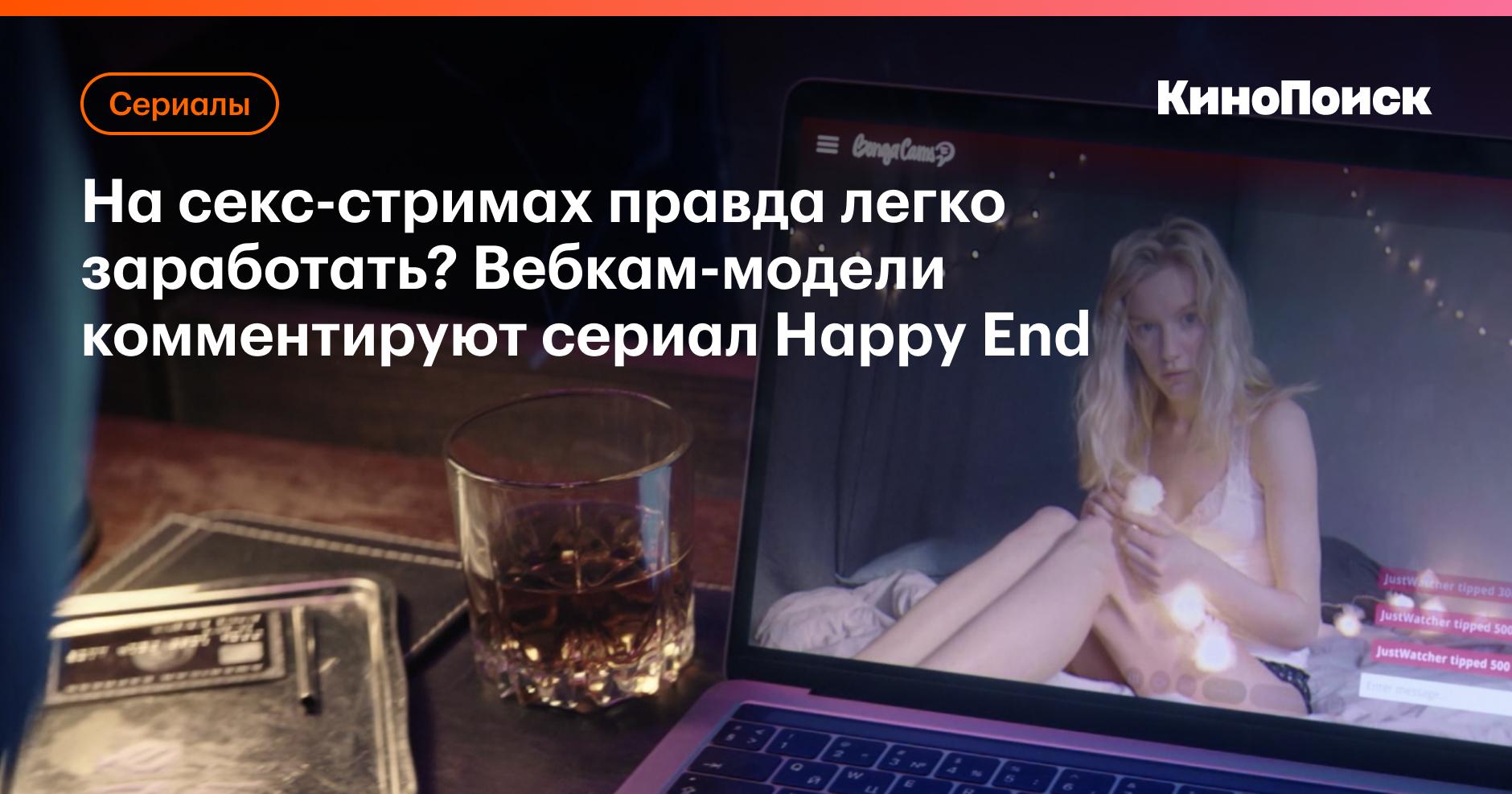 Сериал про веб моделей россия компетенции на работе модели эффективной работы