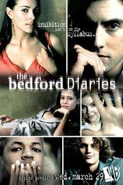 Смотреть онлайн Дневники Бедфорда