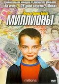 Миллионы (2004)