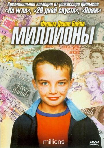 Миллионы 2004 | МоеКино