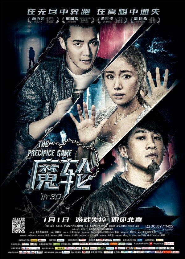 Игра на краю пропасти (2016)