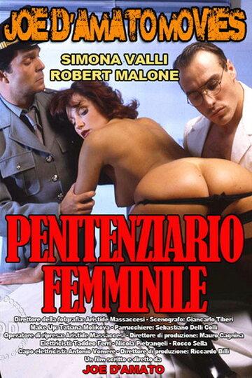 порно фильмы тюрьма смотреть бесплатно