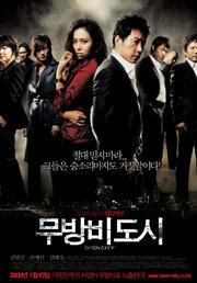 Открытый город (2008)