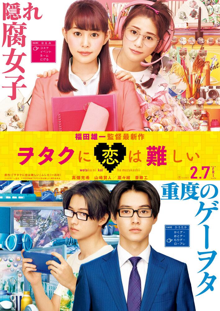 1197648 - Любовь – проблема для отаку ✸ 2020 ✸ Япония