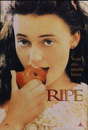 Зрелость (1996)