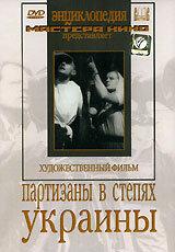 Партизаны в степях Украины (1943) полный фильм